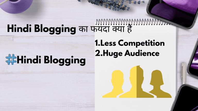 hindi blogging