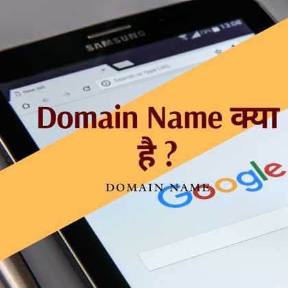 Domain name क्या है और ये कैसे काम काम करता है ?