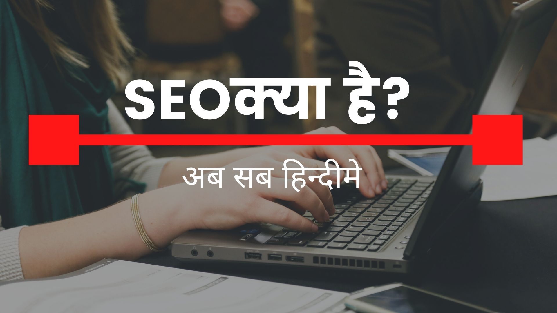 seo kya hai,search engine optimization kya hai