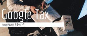 Google_adsense_Tax_bhare