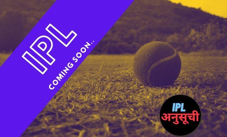 IPL_अनुसूची,आईपीएल सचेडूले